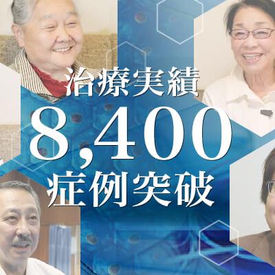 【治療実積】8,400症例突破のご報告