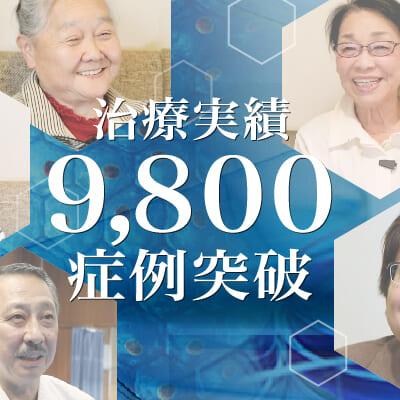 【治療実積】9,800症例突破のご報告