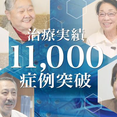 【治療実積】11,000症例突破のご報告