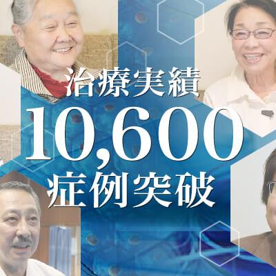【治療実積】10,600症例突破のご報告