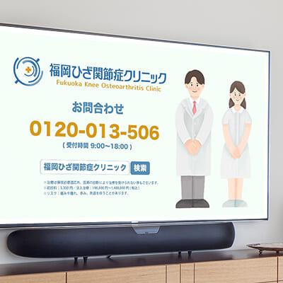 福岡ひざ関節症クリニックTVCM