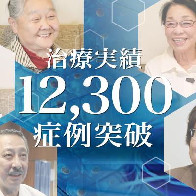 【治療実積】12,300症例突破のご報告