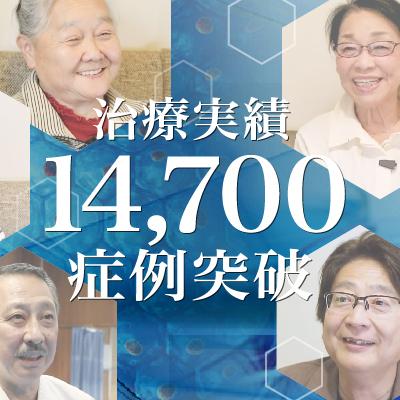 【治療実積】14,700症例突破のご報告